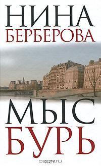 Нина Берберова - Мыс Бурь (сборник)