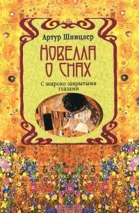 Артур Шницлер - Новелла о снах. С широко закрытыми глазами
