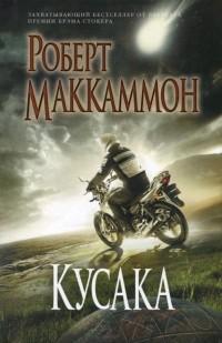 Роберт Маккаммон - Кусака