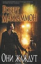 Роберт Маккаммон - Они жаждут