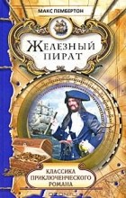Макс Пембертон - Железный пират