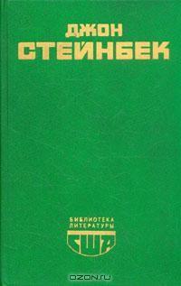 Джон Стейнбек - Гроздья гнева. Зима тревоги нашей (сборник)