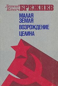 Леонид Ильич Брежнев - Малая земля. Возрождение. Целина (сборник)