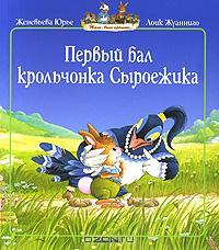 Женевьева Юрье - Первый бал крольчонка Сыроежика