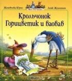Женевьева Юрье - Крольчонок Горицветик и баобаб
