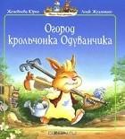 Женевьева Юрье - Огород крольчонка Одуванчика
