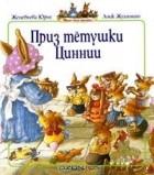 Женевьева Юрье - Приз тетушки Циннии