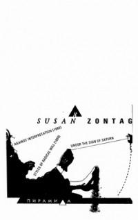 Сьюзен Зонтаг - Мысль как страсть. Избранные эссе 1960-70-х годов