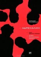 Наталья Милявская - Адреналин