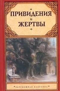 - Привидения и жертвы (сборник)