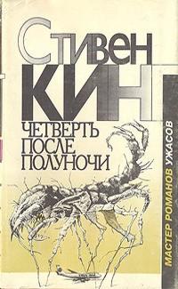 Стивен Кинг - Четверть после полуночи (сборник)