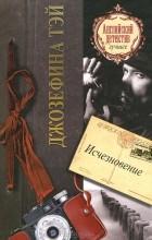 Джозефина Тэй - Исчезновение