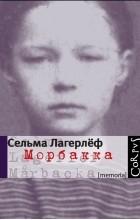 Сельма Лагерлёф - Морбакка