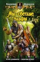 Владимир Журавлев - Мы – светлые эльфы