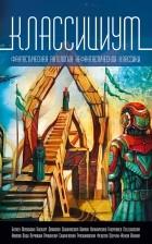 Антология - Классициум