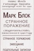 Марк Блок - Странное поражение