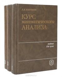 Обложка книги лучший учебник по математическому анализу