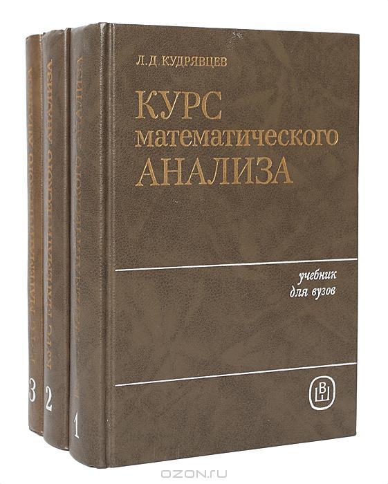 fb2 учебник по математическому анализу лучший
