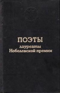 - Поэты — лауреаты Нобелевской премии