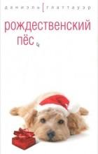 Даниэль Глаттауэр - Рождественский пес
