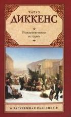 Чарльз Диккенс - Рождественские истории (сборник)