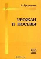 Александр Гротендик - Урожаи и посевы