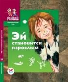 Екатерина Боярских - Эй становится взрослым. Историческая сказка