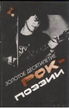 без автора - Золотое десятилетие рок-поэзии