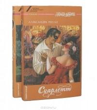 Александра Рипли - Скарлетт (комплект из 2 книг)