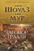 Линн Шоулз, Джо Мур  - Заговор Грааля