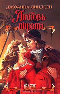 секс между пиратом и пленницей