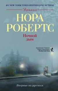 Нора Робертс - Ночной дым