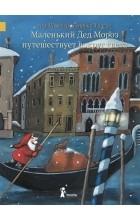 Ану Штонер - Маленький Дед Мороз путешествует вокруг света