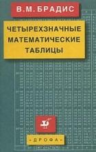 В. М. Брадис - Четырехзначные математические таблицы