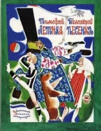 Тимофей Белозеров - Времена года