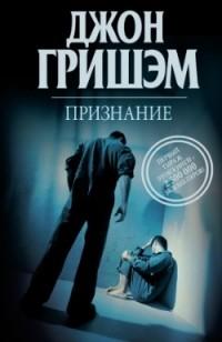 Джон Гришэм - Признание