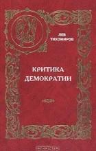 Лев Тихомиров - Критика демократии