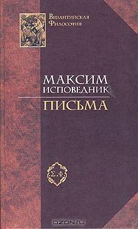 Преподобный Максим Исповедник — Преподобный Максим Исповедник. Письма