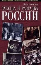 Иван Солоневич - Загадка и разгадка России