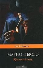 Марио Пьюзо - Крестный отец