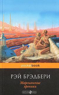 Читать марсианские хроники рэй брэдбери fb2