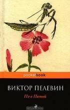 Виктор Пелевин - Пэ в Пятой