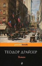 Теодор Драйзер - Титан