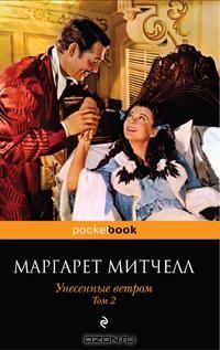Маргарет Митчелл - Унесенные ветром. В 2 томах. Том 2