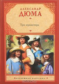 Сколько страниц в романе дюма три мушкетера