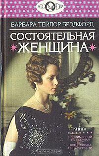 Барбара Тейлор Брэдфорд - Состоятельная женщина. В двух томах. Том 1