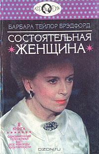 Барбара Тейлор Брэдфорд - Состоятельная женщина. В двух томах. Том 2