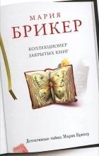 Мария Брикер - Коллекционер закрытых книг