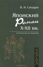 В. И. Сисаури - Японский роман Х-ХII века