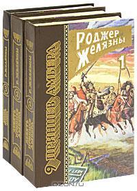 Роджер Желязны - Девять принцев Амбера (комплект из 3 книг) (сборник)